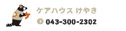 ケアハウス けやき 043-300-2302