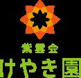 けやき園 医療法人社団紫雲会