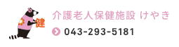 介護老人保健施設けやき 043-293-5181