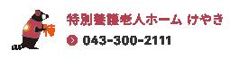 特別養護老人ホームけやき 043-300-2111